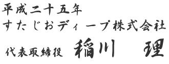 すたじおディープ株式会社 代表取締役 稲川 理